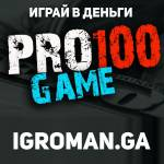 Pro100game Profile Picture